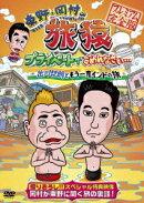 東野・岡村の旅猿 プライベートでごめんなさい… 出川哲朗ともう一度インドの旅 プレミアム完全版