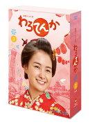 連続テレビ小説 わろてんか 完全版 ブルーレイ BOX3【Blu-ray】