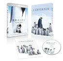 皇帝ペンギン ただいま【Blu-ray】