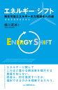 エネルギー・シフト 再生可能エネルギー主力電源化への道 [ 橘川 武郎 ]