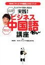 ミニドラマで楽々、覚える実践!ビジネス中国語講座 NHK「テレビで中国語」DVDブック [ 陳淑梅 ]