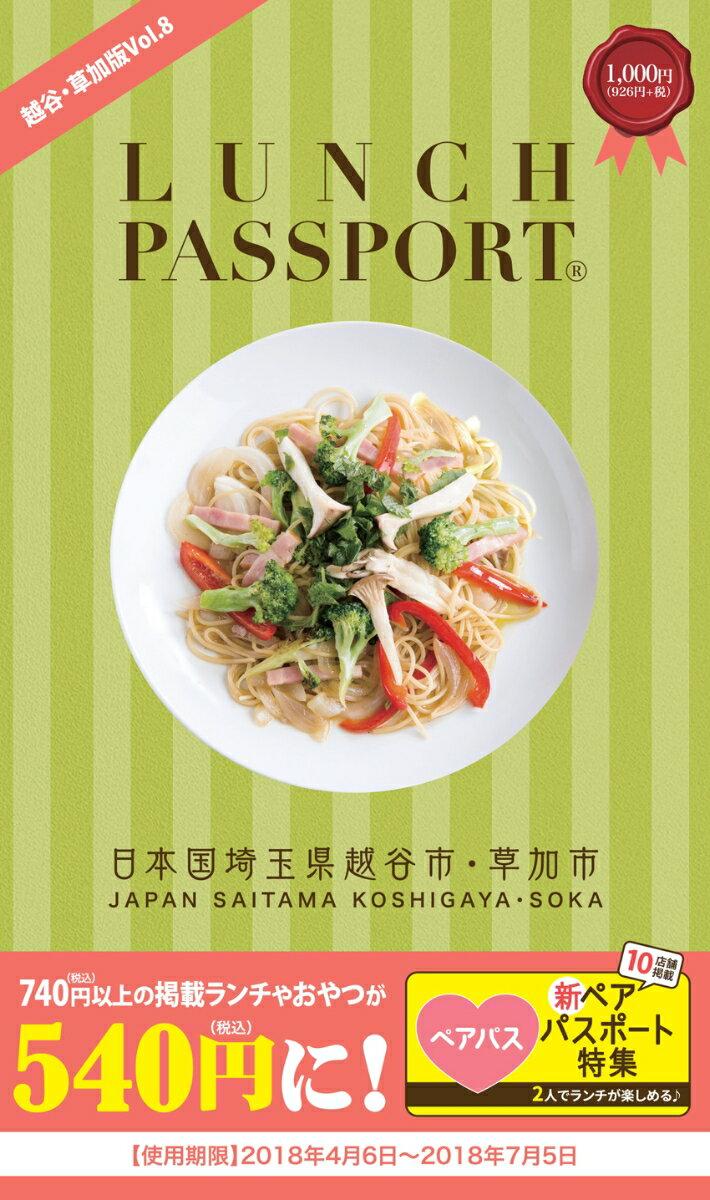 ランチパスポート越谷草加版(Vol.8) ([テキスト])