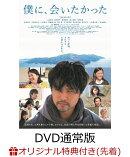 【楽天ブックス限定先着特典】僕に、会いたかった DVD通常版(ブロマイド3枚組付き)
