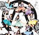 穴空 (初回限定盤A CD+Blu-ray)