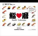 鮨暦/Sushi Calendar