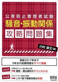 公害防止管理者試験 騒音・振動関係 攻略問題集 [ 川村康文 ]