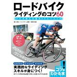 ロードバイクライディングのコツ60 (コツがわかる本)