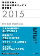 電子図書館・電子書籍貸出サービス(2015)
