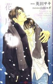 花片雪 (Shy novels) [ 英田サキ ]