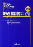 薬効別服薬指導マニュアル第7版