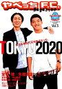 やべっちF.C.magazine(vol.3) TOKYO 2020東京五輪世代を特集するっち。 (ワニムックシリーズ)