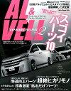 「新型アルファード&ヴェルファイア」スタイルアップ&チューニング完全ガイド(vol.2) (Cartop mook)