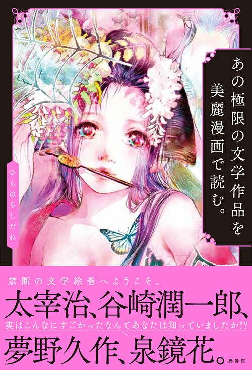 あの極限の文学作品を美麗漫画で読む。 (まんがのほしCOMIC) [ ひらはらしだれ ]