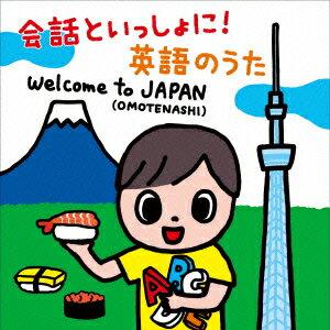 会話といっしょに! 英語のうた Welcome to JAPAN(OMOTENASHI) [ (教材) ]