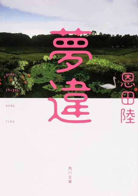 夢違 (角川文庫) [ 恩田陸 ]