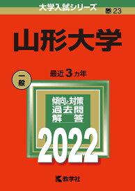 山形大学 (2022年版大学入試シリーズ) [ 教学社編集部 ]