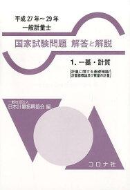 一般計量士国家試験問題解答と解説(1(平成27〜29年)) 一基・計質 [ 日本計量振興協会 ]