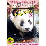 DVD>まるごとシャンシャン(2) 1歳直前から2歳直前までを記録!! (<DVD>)