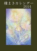 種まきカレンダー(2014年)