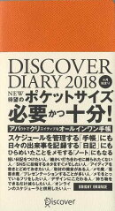 DISCOVER DIARY 2018 ポケットサイズ