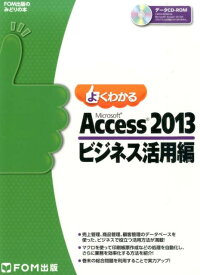 よくわかるMicrosoft Access 2013ビジネス活用編 (FOM出版のみどりの本) [ 富士通エフ・オー・エム ]
