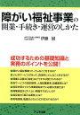 障がい福祉事業の開業・手続き・運営のしかた [ 伊藤 誠 ]