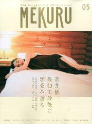 MEKURU(5)