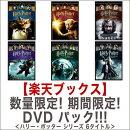 ハリー・ポッターシリーズ 6巻セット 【楽天オリジナルセット】