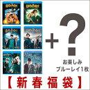 【福袋】ハリー・ポッターシリーズ 6巻セット 【Blu-ray Disc Video】 【楽天オリジナルセット】