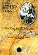 ニーベルンクの指輪(2)