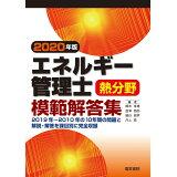 エネルギー管理士熱分野模範解答集(2020年版)