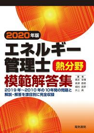 エネルギー管理士熱分野模範解答集 2020年版 [ 橋本幸博 ]