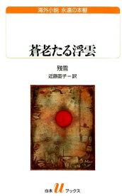 蒼老たる浮雲 (白水Uブックス) [ 残雪 ]