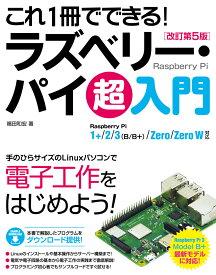 これ1冊でできる!ラズベリー・パイ 超入門 改訂第5版 Raspberry Pi 1+/2/3(B/B+)/Zero/Zero W対応 [ 福田和宏 ]