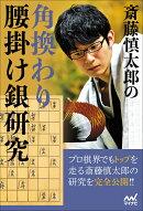 斎藤慎太郎の角換わり腰掛け銀研究