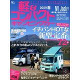 軽&コンパクトキャンピングカー(2020 春) イチバンHOTな新型&定番モデルカタログ付き72台 くるま旅 (Grafis mook)