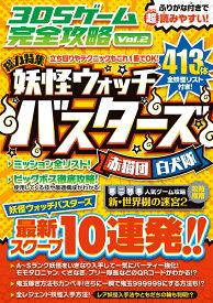 3DSゲーム完全攻略(Vol.2) 総力特集妖怪ウォッチバスターズ ([テキスト])