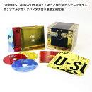 遊助 BEST 2009-2019 〜あの・・あっとゆー間だったんですケド。〜 (初回限定盤A 2CD+Blu-ray)