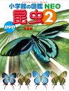 昆虫2 DVDつき 地球編 (小学館の図鑑 NEO) [ 小池 啓一 ]