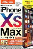 ゼロからはじめるiPhone XS Maxスマートガイドau完全対応版