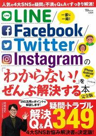 LINE/Facebook/Twitter/Instagram の「わからない!」をぜんぶ解決する本 完全版 (TJMOOK)