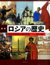 図説ロシアの歴史増補新装版 (ふくろうの本) [ 栗生沢猛夫 ]