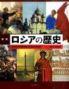 図説ロシアの歴史増補新装版 [ 栗生沢猛夫 ]