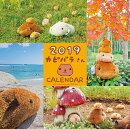 2019 カピバラさん 壁かけカレンダー
