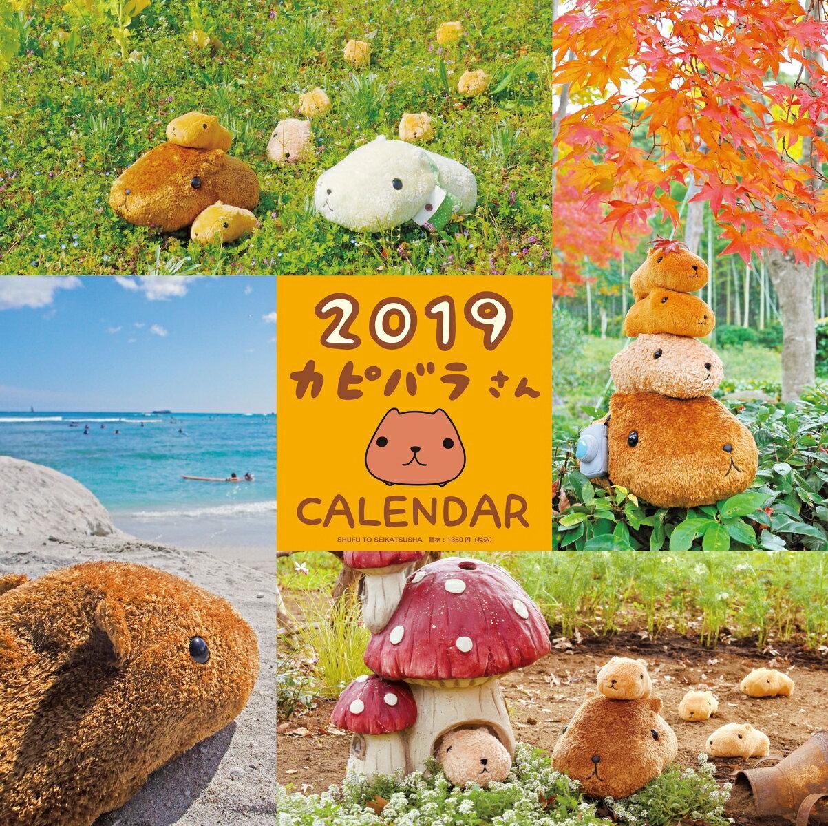 2019 カピバラさん 壁かけカレンダー [ 主婦と生活社 ]