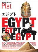 19 地球の歩き方 Plat エジプト