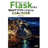 PythonフレームワークFlaskで学ぶWebアプリケーションのしくみとつくり