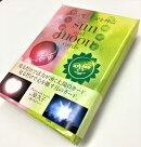毎日に愛と幸せを呼ぶ The sun and The moon cards