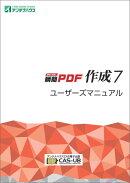 【POD】瞬簡PDF 作成 7 ユーザーズマニュアル
