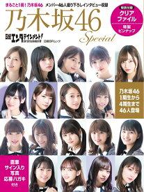 日経エンタテインメント! 乃木坂46 Special (日経BPムック) [ 日経エンタテインメント! ]